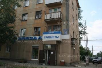 На фото видно: Донбасская улица, 39. Екатеринбург (Свердловская область)