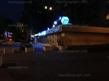На фото видно: Мамина-Сибиряка улица, 54. Екатеринбург (Свердловская область)