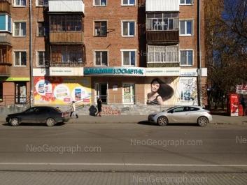 View to: Pobedi street, 70. Yekaterinburg (Sverdlovskaya oblast)