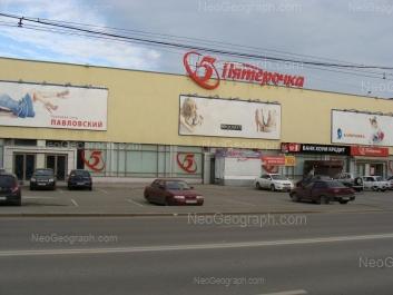 View to: Amundsena street, 62 (Параход, торговый центр). Yekaterinburg (Sverdlovskaya oblast)