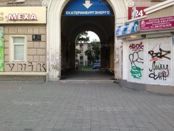 На фото видно: Свердлова улица, 34. Екатеринбург (Свердловская область)