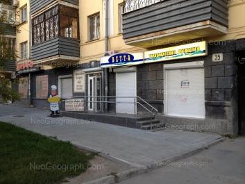 View to: Maksima Gorkogo street, 35. Yekaterinburg (Sverdlovskaya oblast)