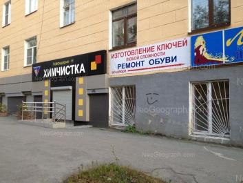 На фото видно: Мельковская улица, 3. Екатеринбург (Свердловская область)