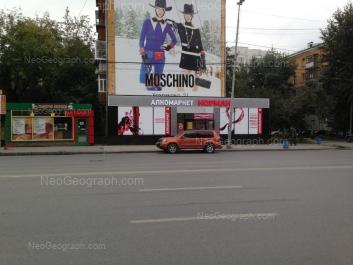 View to: Malisheva street, 116. Yekaterinburg (Sverdlovskaya oblast)