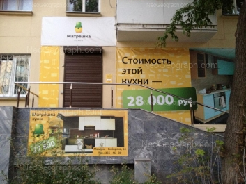 На фото видно: Мамина-Сибиряка улица, 64. Екатеринбург (Свердловская область)
