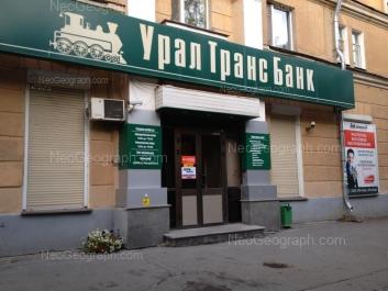 View to: Melkovskiy lane, 26. Yekaterinburg (Sverdlovskaya oblast)