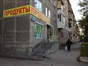 На фото видно: Мамина-Сибиряка улица, 8. Екатеринбург (Свердловская область)