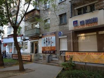 View to: Bazhova street, 130. Yekaterinburg (Sverdlovskaya oblast)