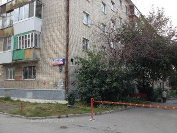 На фото видно: Гурзуфская улица, 9А. Екатеринбург (Свердловская область)
