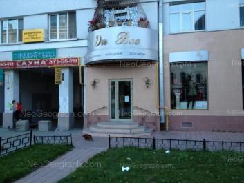 На фото видно: Пушкина улица, 9. Екатеринбург (Свердловская область)