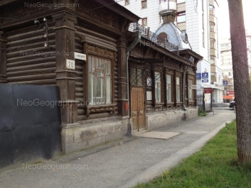 View to: Karla Marksa street, 20; Karla Marksa street, 20а. Yekaterinburg (Sverdlovskaya oblast)