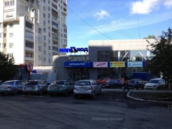 На фото видно: Красных Командиров улица, 1А. Екатеринбург (Свердловская область)