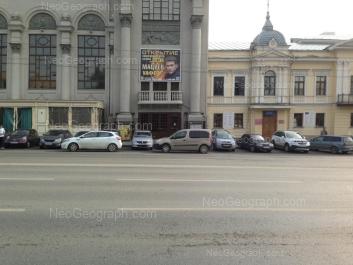 View to: Karla Libknekhta street, 38А (Филармония); Karla Libknekhta street, 38 (Учебный театр, театральный институт). Yekaterinburg (Sverdlovskaya oblast)