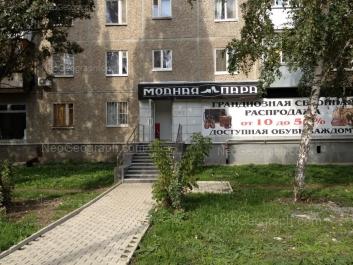 На фото видно: Щорса улица, 38/1. Екатеринбург (Свердловская область)