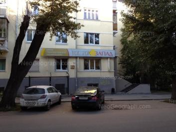 На фото видно: Челюскинцев улица, 62. Екатеринбург (Свердловская область)