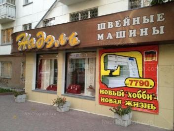 На фото видно: Мамина-Сибиряка улица, 70. Екатеринбург (Свердловская область)