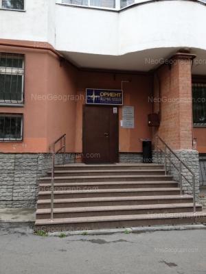 View to: Chaikovskogo street, 16. Yekaterinburg (Sverdlovskaya oblast)