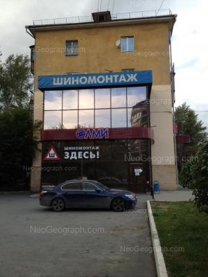 View to: Mira street, 50. Yekaterinburg (Sverdlovskaya oblast)