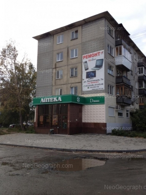 На фото видно: Билимбаевская улица, 30. Екатеринбург (Свердловская область)