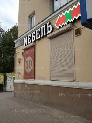 View to: Lenina avenue, 75. Yekaterinburg (Sverdlovskaya oblast)