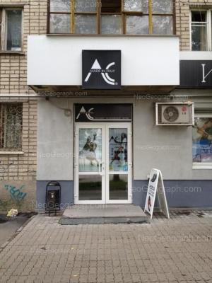На фото видно: Фрунзе улица, 20. Екатеринбург (Свердловская область)