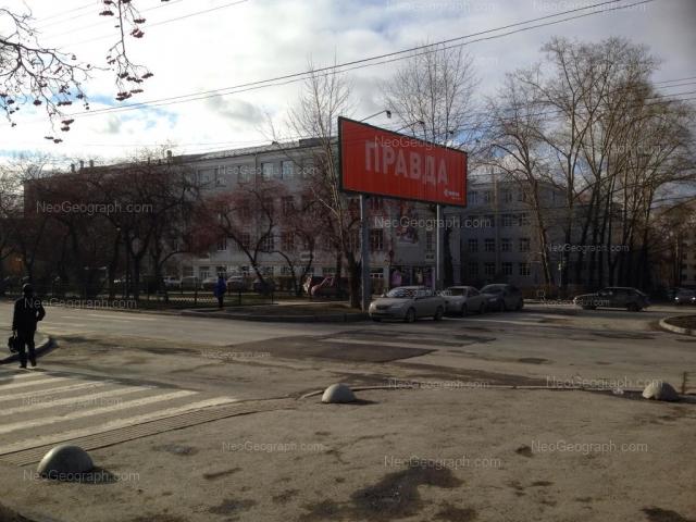 Address(es) on photo: Mira street, 28, Yekaterinburg