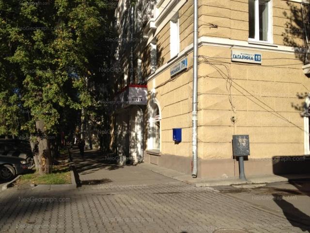 Адрес(а) на фотографии: Первомайская улица, 79, Екатеринбург