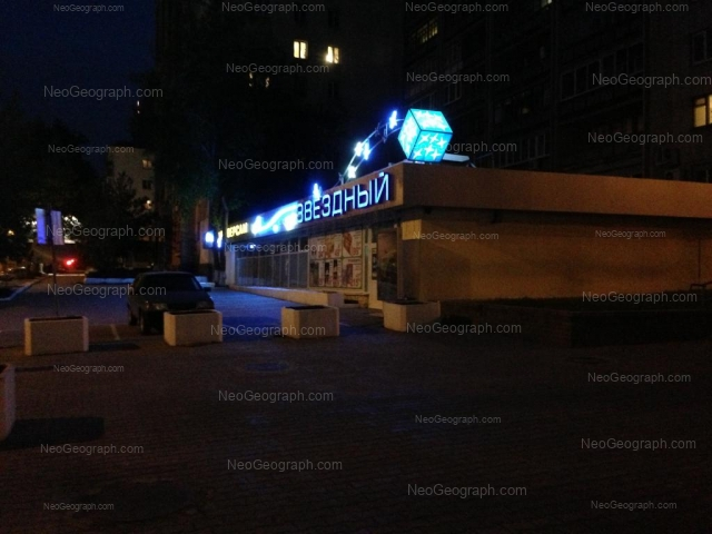 Address(es) on photo: Mamina-Sibiriaka street, 54, Yekaterinburg