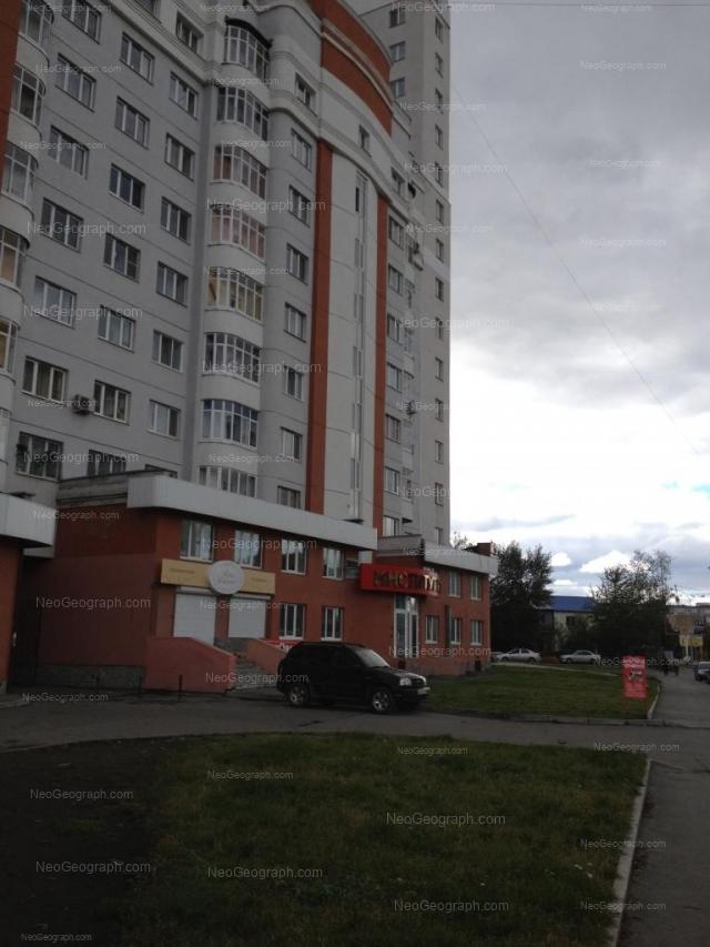 Адрес(а) на фотографии: улица Фурманова, 127, Екатеринбург