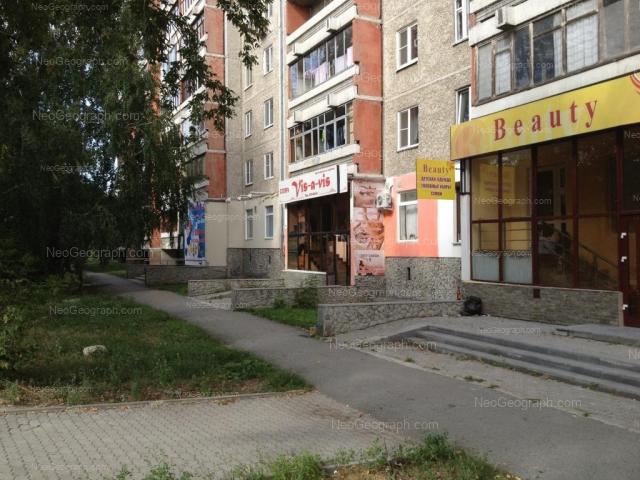 Address(es) on photo: Siromolotova street, 17, Yekaterinburg