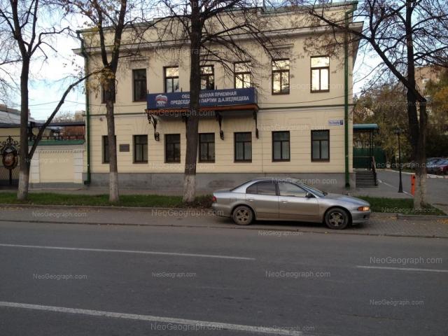 Адрес(а) на фотографии: улица Розы Люксембург, 7, Екатеринбург