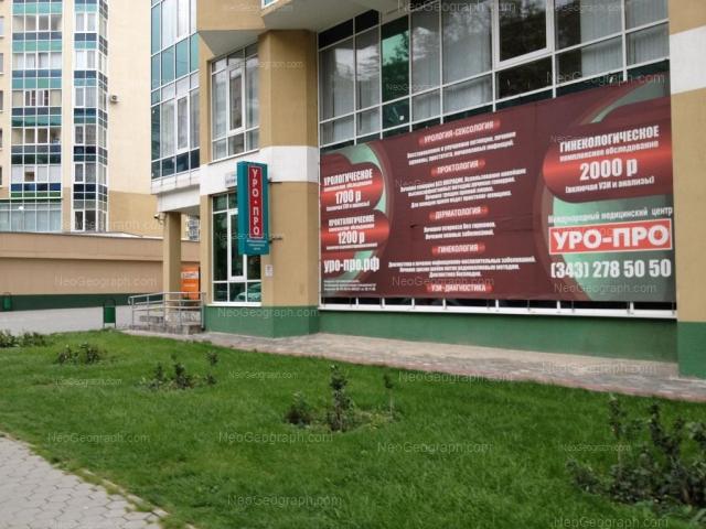 Адрес(а) на фотографии: Кузнечная улица, 81, 83, 83а, Екатеринбург