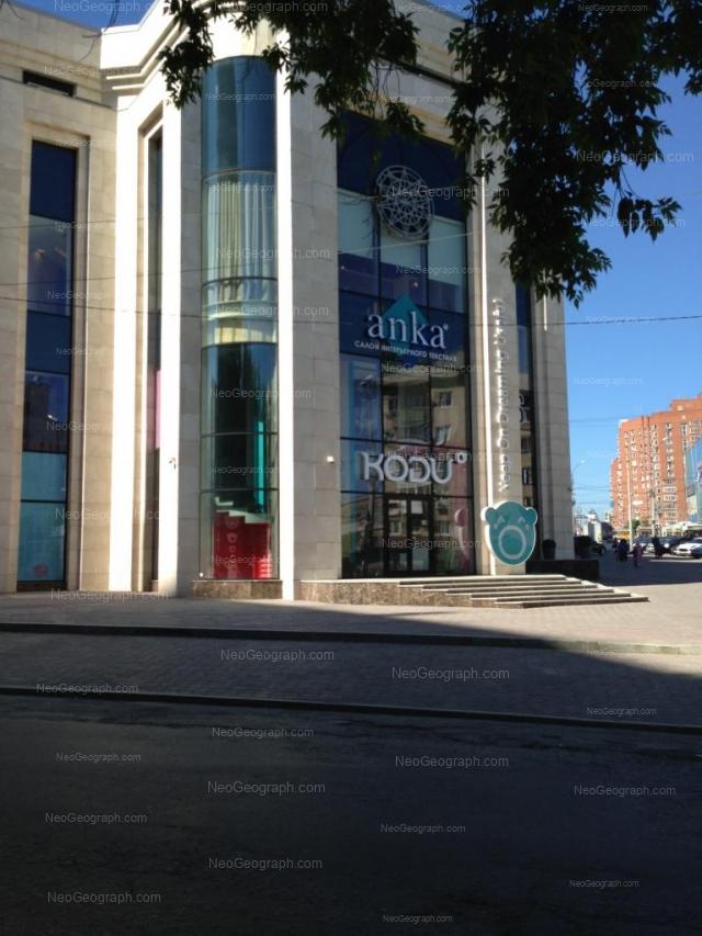 Address(es) on photo: Malisheva street, 3, 8, Yekaterinburg