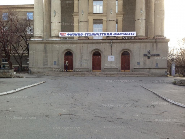 Адрес(а) на фотографии: улица Мира, 21, Екатеринбург