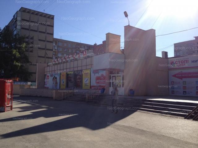 Address(es) on photo: Chkalova street, 133, 135, 139, Yekaterinburg