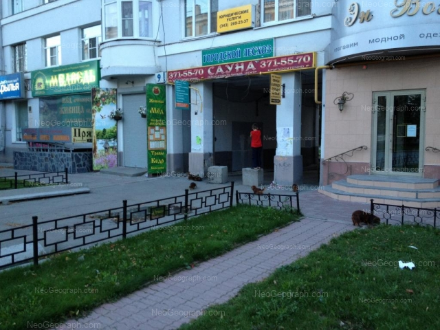 Address(es) on photo: Pushkina street, 7Б, 9, Yekaterinburg