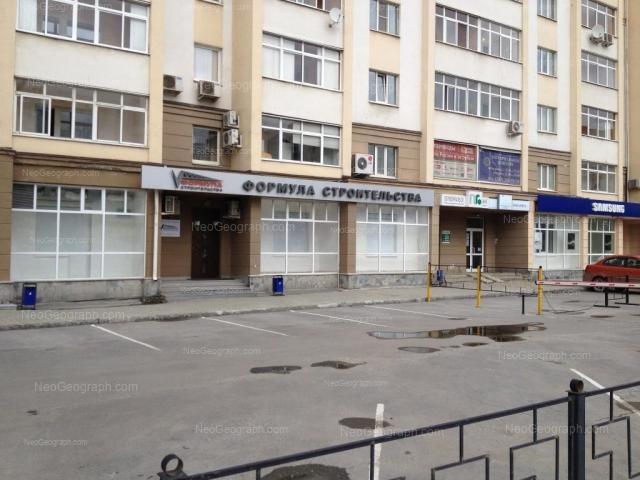 Адрес(а) на фотографии: улица Фурманова, 48, Екатеринбург