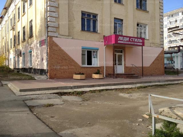 Адрес(а) на фотографии: улица Зои Космодемьянской, 43, Екатеринбург