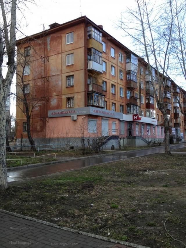 Адрес(а) на фотографии: Техническая улица, 45, Екатеринбург