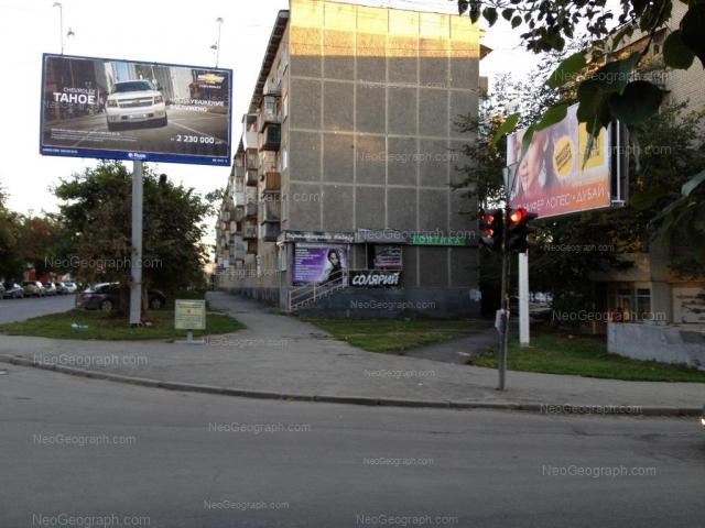 Адрес(а) на фотографии: улица Азина, 21, Екатеринбург