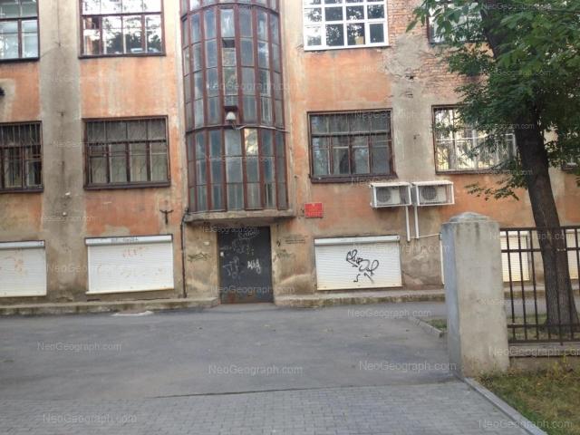 Address(es) on photo: Lenina avenue, 52Г, Yekaterinburg