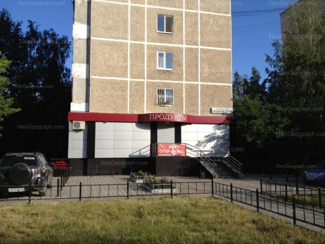 Адрес(а) на фотографии: улица Громова, 144, Екатеринбург