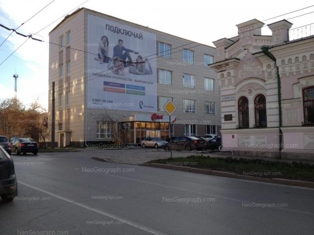 Адрес(а) на фотографии: улица Чапаева, 12, Екатеринбург