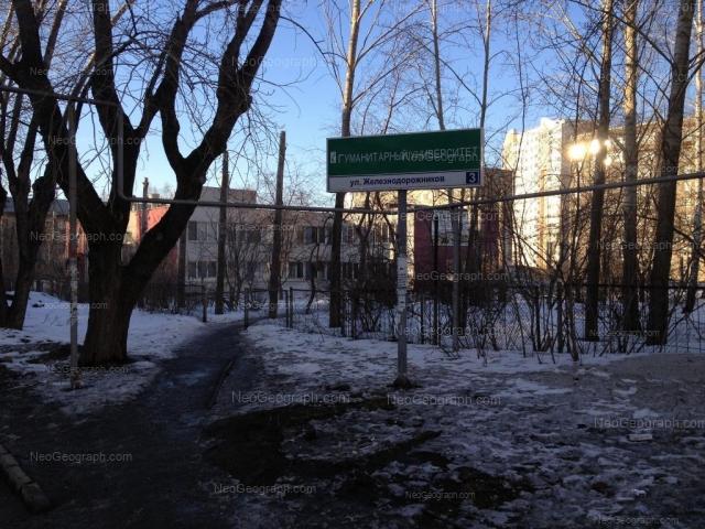Адрес(а) на фотографии: улица Железнодорожников, 3, Екатеринбург