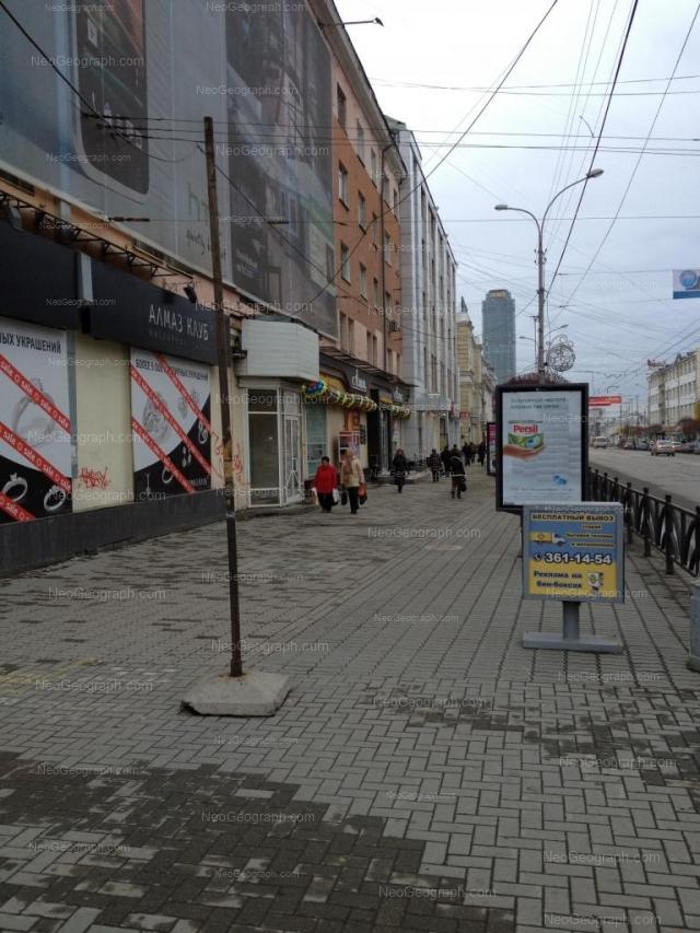 Адрес(а) на фотографии: улица Малышева, 31, 31А, Екатеринбург