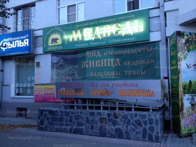 Address(es) on photo: Pushkina street, 7Б, Yekaterinburg