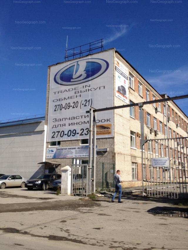 Address(es) on photo: Shefskaya street, 2а ст9, Yekaterinburg