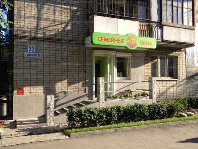 Адрес(а) на фотографии: Шарташская улица, 22, Екатеринбург