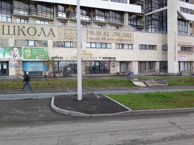 Адрес(а) на фотографии: улица Токарей, 68, Екатеринбург