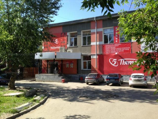 Адрес(а) на фотографии: улица XXII Партсъезда, 19Б, Екатеринбург